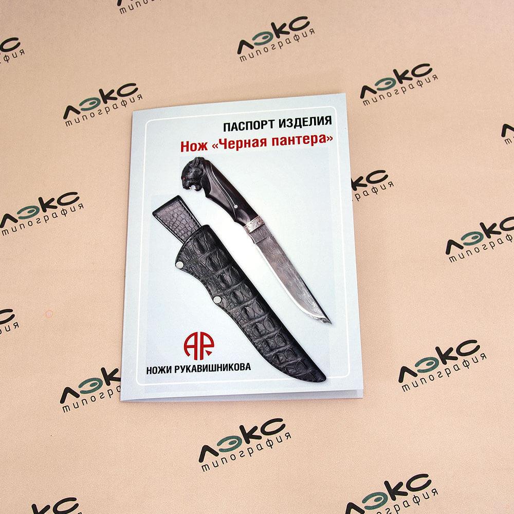 Буклет ножи