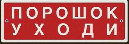 табличка на дверь офиса