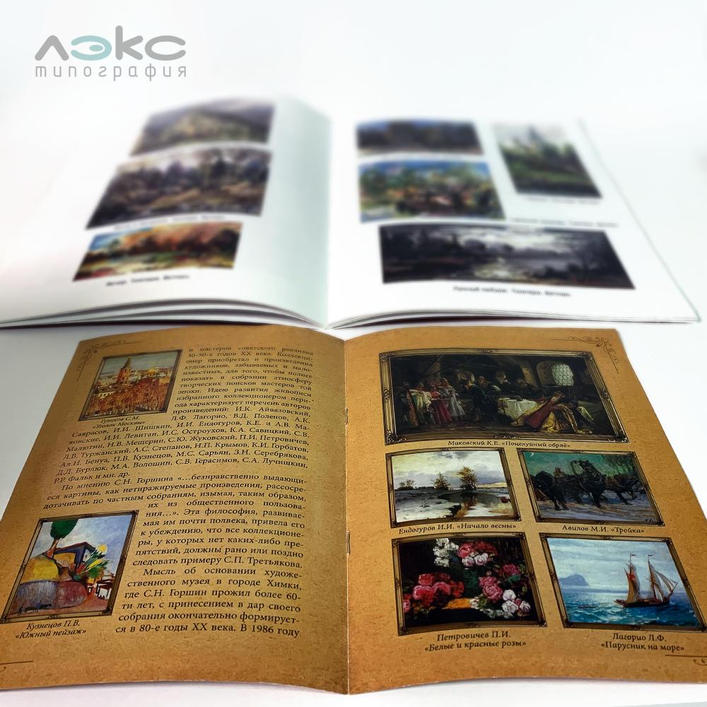 Развороты брошюр А5 и А4 формата